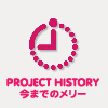PROJECT HISTORY 今までのメリー