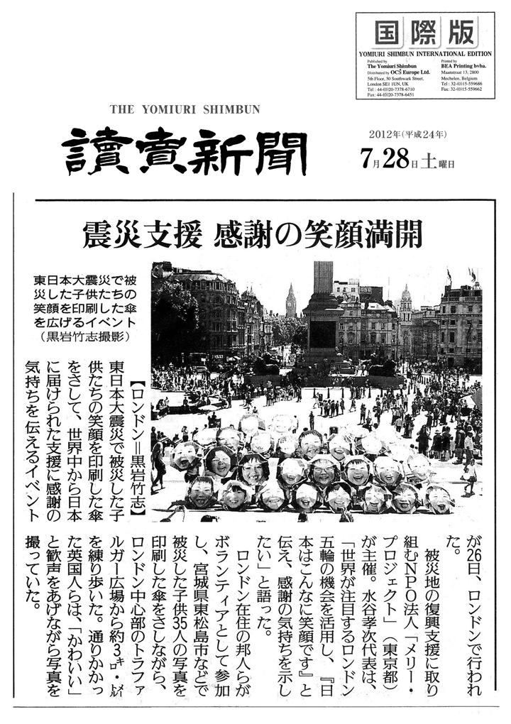 読売新聞 国際版 「震災支援 感...