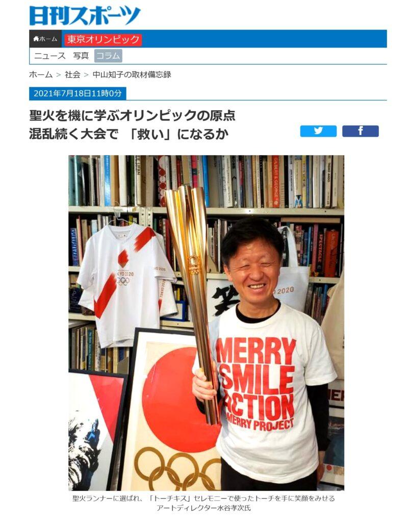 聖火ランナーに選ばれ、「トーチキス」セレモニーで使ったトーチを手に笑顔をみせるアートディレクター水谷孝次氏